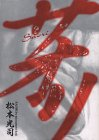 サオリ(1) (ヤンマガKCスペシャル)
