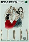 東京ラブストーリー (3) (小学館文庫)の詳細を見る