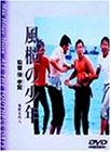 風櫃(フンクイ)の少年 [DVD]