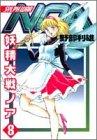 妖精大戦ノア 8 ノーム怒りの暴走 (ヤングジャンプコミックス)
