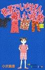 世界でいちばん優しい音楽 (10) (講談社コミックスキス (149巻))