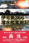 伊号第366潜水艦奮戦記―ドン亀太平洋を征く