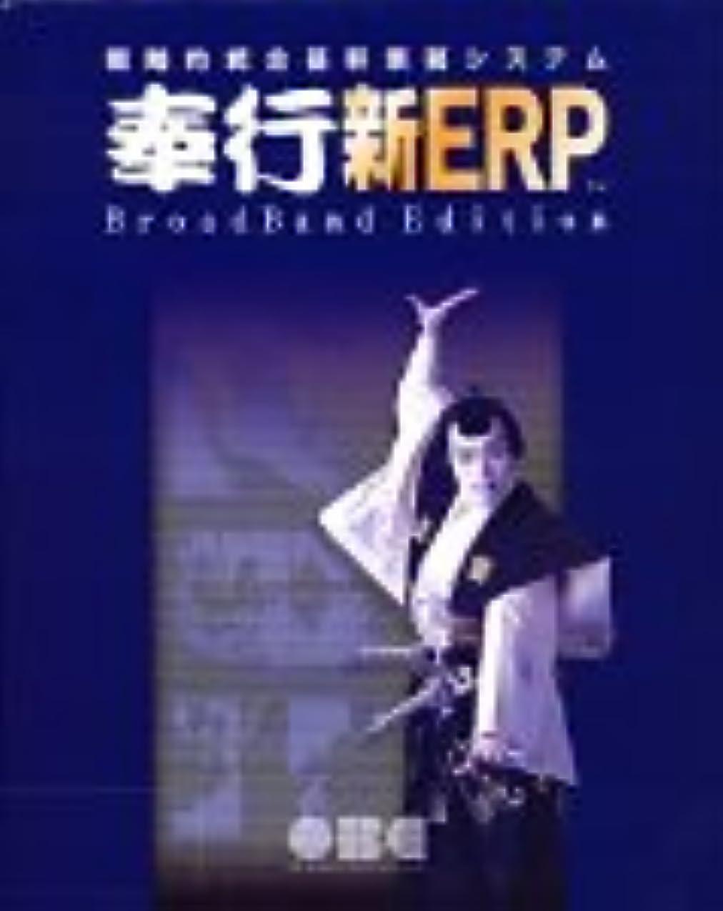 人事奉行 21 新ERP BroadBand Edition with SQL Server 2000 for Windows 10ライセンス