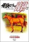 優駿たちの蹄跡 2―スーパーホース列伝 (ヤングジャンプコミックス BJ)