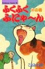 ふくふくふにゃ~ん ほの巻 (Be・Loveコミックス)