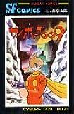 サイボーグ009 (第2巻) (Sunday comics―大長編SFコミックス)