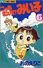こっちむいて!みい子 6 (6) (ちゃおフラワーコミックス)