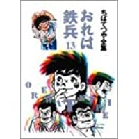 おれは鉄兵 (13) (ちばてつや全集)