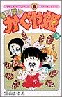 すうぱあかぐや姫 第3巻 (てんとう虫コミックス)