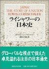 ライシャワーの日本史 (講談社学術文庫)の詳細を見る