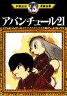 アバンチュール21 / 手塚 治虫 のシリーズ情報を見る
