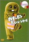 ポンキッキーズ21 30周年記念 ガチャピン チャレンジシリーズ [DVD]