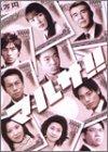 マルサ!! DVD-BOX
