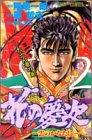 花の慶次―雲のかなたに (2) (ジャンプ・コミックス)