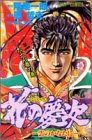 花の慶次―雲のかなたに (2) (ジャンプ・コミックス)の詳細を見る