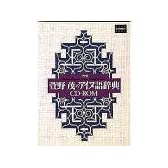 萱野茂のアイヌ語辞典 CD-ROM