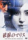 破線のマリス[DVD]