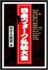 日本フォーク私的大全の詳細を見る