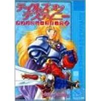テイルズオブデスティニー (2) (ブロスコミックス―アンソロジーコミックスシリーズ)