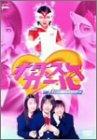 オタスケガール(1) [DVD]