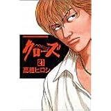 クローズ 21 (少年チャンピオン・コミックス)