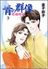 青の群像 3―結婚時代 (秋田レディースコミックスセレクション)