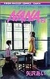 NANA―ナナ― 2 (りぼんマスコットコミックス)