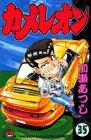 カメレオン (35) (講談社コミックス―Shonen magazine comics (2450巻))