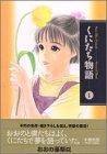 くにたち物語 / おおの 藻梨以 のシリーズ情報を見る