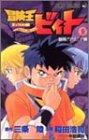 冒険王ビィト 6 (ジャンプコミックス)