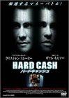 ハードキャッシュ[DVD]