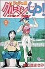 じゃじゃ馬グルーミン★up! 3 (少年サンデーコミックス)の詳細を見る
