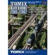 TOMIX Nゲージ 7033 トミックス総合ガイド (2011-2012カタログ)