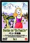 ペリーヌ物語(4) [DVD]