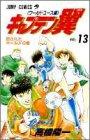 キャプテン翼―ワールドユース編 (13) (ジャンプ・コミックス)