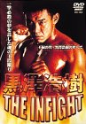 黒澤浩樹 THE INFIGHT [DVD]