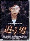 追う男(DVD2枚組)