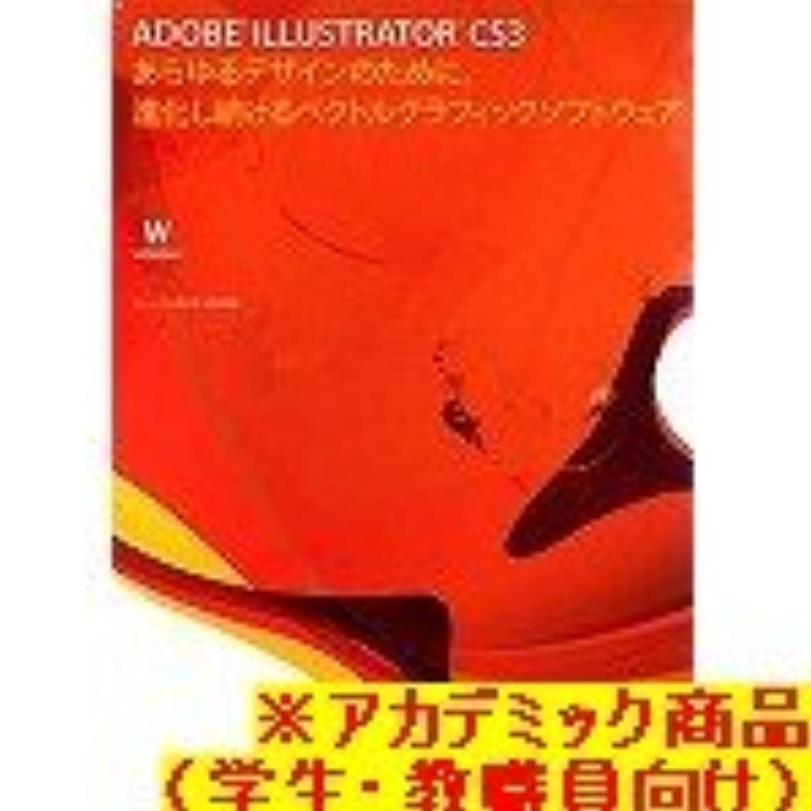 警察署結婚した居眠りする【Win版】Adobe Illustrator CS3.0 (V13.0) 日本語版 Windows版 アカデミック(学生?教職員向け) ※CS4製品への無償アップグレード対象商品(2009年2月9日申し込み分まで)