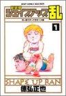 シェイプアップ乱 1 宗一郎がやってきた!の巻 (ジャンプコミックスセレクション)