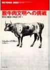脱牛肉文明への挑戦―繁栄と健康の神話を撃つ
