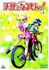 天使になるもんっ!(1)[DVD]