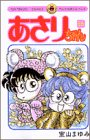 あさりちゃん (55) (てんとう虫コミックス)