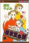 福家堂本舗 (4) (マーガレットコミックス (2671))