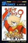 サイボーグ009 (第6巻) (Sunday comics―大長編SFコミックス)