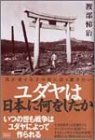ユダヤは日本に何をしたか―我が愛する子や孫に語り継ぎたい 画像