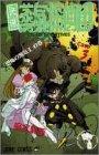 快傑蒸気探偵団 (Case3) (ジャンプ・コミックス)
