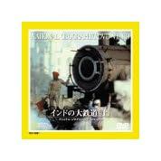 インドの大鉄道(上) [DVD]