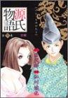 源氏物語 3 空蝉 (愛蔵版コミックス)
