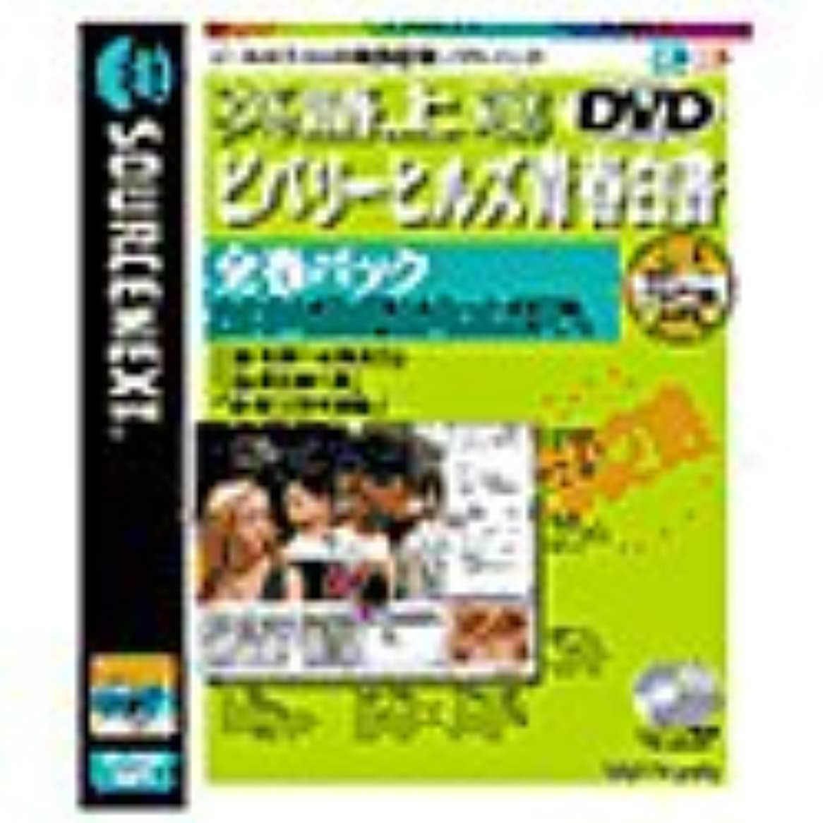 韓国思想必需品英語上達 ビバリーヒルズ青春白書 全巻パック DVD版