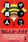 ザッツ!関西人 (宝島社文庫)